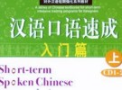 《汉语口语速成》mp3下载