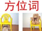 学习汉语的方位词表达
