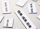 如何辨析汉语同义词