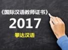 2017《国际汉语教师证书》需要注意什么