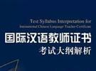 《国际汉语教师证书》参考书目介绍