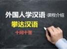 外国人学汉语·课程介绍(十问十答)