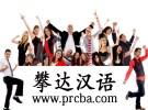 老外如何选择好的汉语学校?