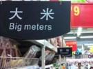 那些我们容易弄错的汉语翻译