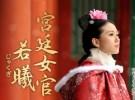 《步步惊心》风靡日本后,日本人竟为此学中文!