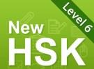 2018年HSK网考时间表