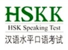 2018年其它汉语考试时间(HSK以外)