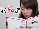 岛国妹子亲自示范,日本人学中文有多惨!