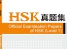 HSK真题集1-6级mp3下载