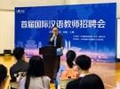 """""""第一届国际汉语教师招聘会""""在上海举行!"""