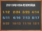 2019年HSK考试时间表