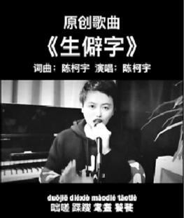 沆瀣一气是什么意思_不少老外都会唱《生僻字》,来看一下这些成语的意思! _ 攀达汉语