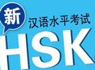 国外HSK考试真题来了,挑战一下吧!