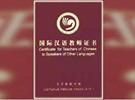 《国际汉语教师证书》英语面试如何准备