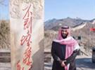 沙特阿拉伯的汉语大门敞开了,好事一桩!