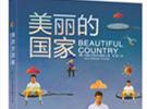 《美丽的国家》,一本可以帮助你学汉语的书!