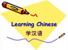 华裔学中文的特点,总结得太到位了!