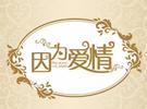 这两组因果关系的汉语连词,要这么讲!