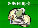 表示并列关系的关联词,是学好汉语的关键!