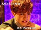 原来这么多日本明星会说中文,最地道的是藤冈靛!