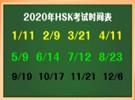 2020年汉语水平考试(HSK)时间表!