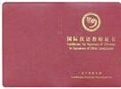 《国际汉语教师证书》笔试真题及答案(1-50题)