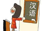 对外汉语教学的9大雷区!