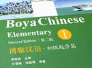 《博雅汉语》初级起步篇1pdf高清下载