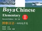 《博雅汉语》初级起步篇2电子版pdf下载