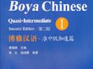 《博雅汉语》准中级加速篇1pdf高清下载