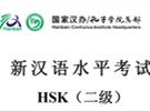 hsk2级真题下载(附答案)