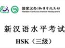 hsk3级真题下载(附答案)
