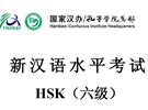 hsk6级真题下载(附答案)