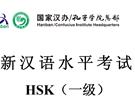 hsk1级真题下载(附答案)