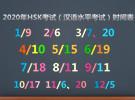2021年HSK考试时间表
