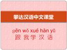 学汉语第一课:自我介绍