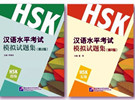 HSK考试必备教材汇总来了!